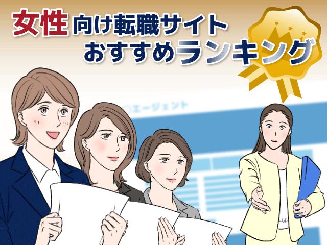 女性向け転職サイトおすすめランキング
