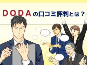 DODAの口コミ評判とは?