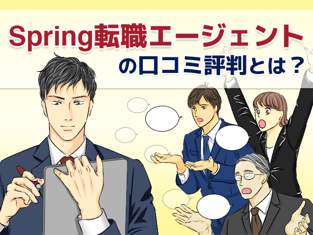 Spring転職エージェントの口コミ評判とは?