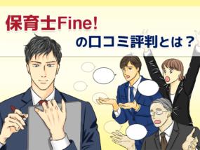 保育Fine!