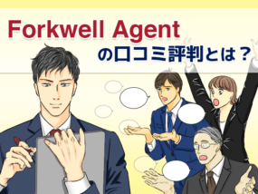 Forkwell Agent